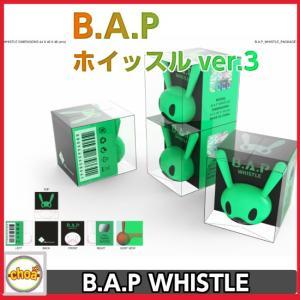 【送料無料】B.A.P ビーエイピー ホイッスルVer.3 BAP NEW公式グッズ|shopchoax2