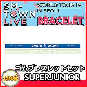SM TOWN 「SUPERJUNIOR ゴムブレスレットセット」 SMTOWN LIVE WORLD TOUR IV IN SEOUL 公式グッズ|shopchoax2