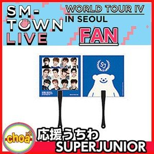 SM TOWN 「SUPERJUNIOR 応援うちわ 」 SMTOWN LIVE WORLD TOUR IV IN SEOUL 公式グッズ|shopchoax2