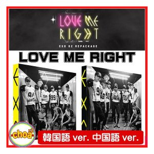 EXO 正規2集 リパッケージ 『Love me right』CD アルバム 韓国語Ver.or中国語Ver.選択