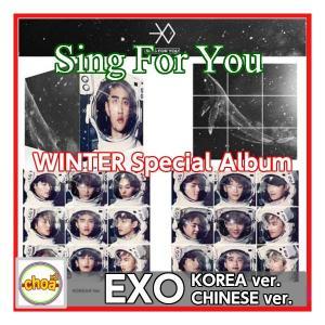 EXO エクソ WINTER SPECIAL ALBUM「Sing For You」 Korea v...