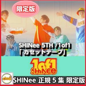 SHINee(シャイニー) -正規5集『1 of 1』5th アルバム/(カセットテープ)限定盤 shinee.1of1 CD (Don't Let Me Go)|shopchoax2