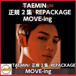 テミン (TAEMIN) 正規2集 REPACKAGE アルバム [ MOVE-ing ] Day and Night SHINee TAEMIN 2nd Album CD|shopchoax2
