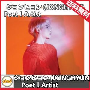 SHINee ジョンヒョン -JONGHYUN『Poet l Artist』NEW ALBUM  / JONG HYUN CD|shopchoax2