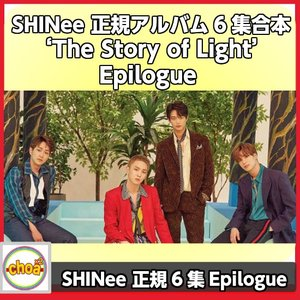 SHINee 正規アルバム6集 合本 /['The Story of Light' Epilogue ] CD 6TH ALBUM|shopchoax2
