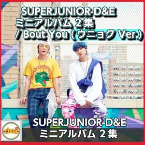 SUPER JUNIOR-D&E(ドンへ&ウニョク) ミニアルバム 2集   /Bout You (ウニョク Ver.) shopchoax2
