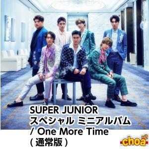 SUPER JUNIOR(スーパージュニア)スペシャル ミニアルバム/ One More Time (通常版) shopchoax2