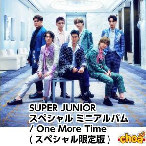 SUPER JUNIOR(スーパージュニア)スペシャル ミニアルバム/ One More Time (スペシャル限定版) shopchoax2