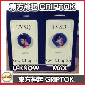 東方神起 TVXQ! GRIPTOK [SUM] 公式グッズ TVXQ! OFFICIAL U-know, Max 選択 shopchoax2