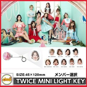 TWICE CANDYBOMG MINI LIGHT KEYRING  [TWICE 1ST TOUR TWICELAND -The Opening-] 公式グッズ