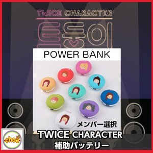 TWICE CHERACTER POWER BANK  [T...
