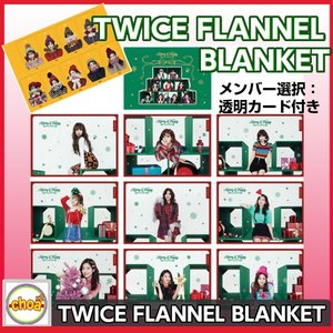 TWICE FLANNEL BLANKET Merry&Happy [TWICE POP U...