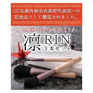 化粧筆3本セット「凛」 shopd-1