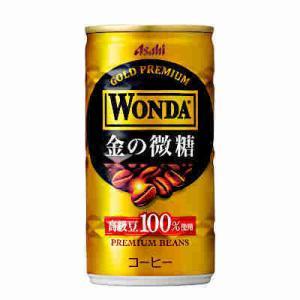 送料無料 ワンダ 金の微糖 アサヒ 185g 缶 30本×2ケース