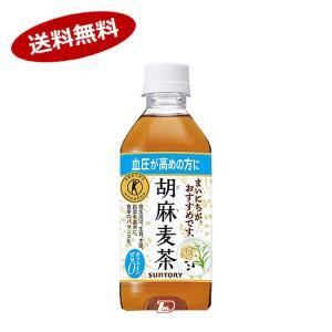 送料無料 胡麻麦茶 サントリー 350mlペ...の関連商品10