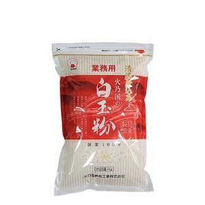 送料無料 白玉粉 業務用 火乃国 1kg 12個