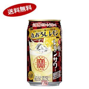 送料無料 極上レモンサワー 丸おろしレモン 宝酒造 350ml 24本×2ケース