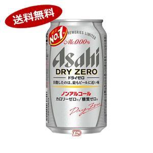 送料無料 ドライゼロ アサヒ 350ml缶 2...の関連商品5