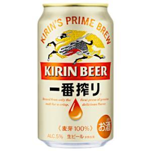 送料無料 一番搾り 生ビール キリン 350ml缶 24本×2ケース