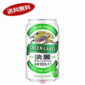 送料無料 淡麗 グリーンラベル キリン 350...の関連商品7