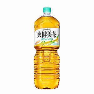 送料無料 爽健美茶 2L ペット 6本×2ケース