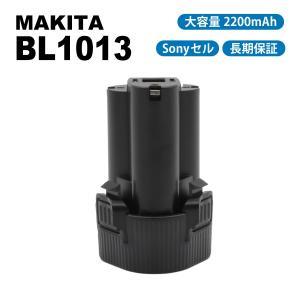 マキタ MAKITA BL1013 BL1014 互換バッテリー 10.8V 大容量 2.2Ah 2200mAh Sonyセル 互換品|shopduo