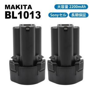 2個セット マキタ MAKITA BL1013 BL1014 互換バッテリー 10.8V 大容量 2.2Ah 2200mAh Sonyセル 互換品|shopduo