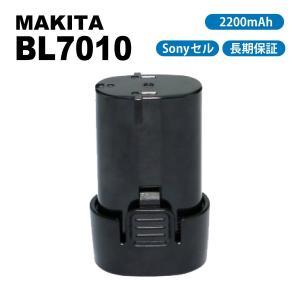 マキタ MAKITA BL7010 大容量 互換バッテリー 7.2V 2.2Ah 2200mAh Sonyセル 互換品|shopduo