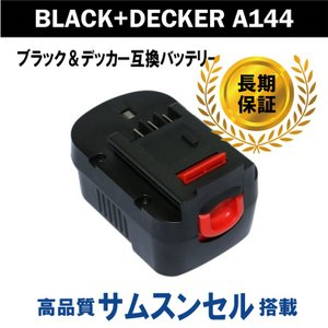 Black&Decker A144 / A144EX 互換 バッテリー 14.4V 3000mAh ブラック&デッカー ブラックアンドデッカー|shopduo