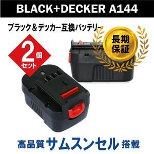 2個セット Black&Decker A144 互換 バッテリー 14.4V 3000mAh サムスンセル ブラック&デッカー ブラックアンドデッカー|shopduo