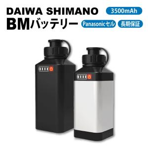 ダイワ 電動リール用 互換 BM バッテリー 本体 ホルダー 充電器 3点セット 14.8V 3500mAh 超大容量 / 黒 / 白
