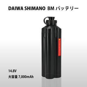 超大容量 ダイワ 電動リール用 互換 BM バッテリー 本体 ホルダー 充電器 3点セット 14.8V 7000mAh|shopduo