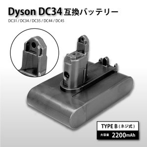 【最大1年保証】【送料無料】大容量 ダイソン dyson DC31 DC34 DC35 DC44 DC45 互換 バッテリー 2.0Ah 2000mAh サムスン社セル 互換品 掃除機
