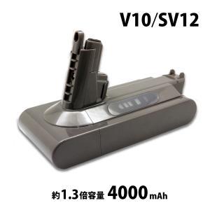 1.3倍容量 ダイソン V10 SV12 互換 バッテリー SONYセル 壁掛けブラケット充電対応 4000mAh 4.0Ah|shopduo