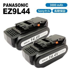 2個セット パナソニック EZ9L45 EZ9L44 EZ9L40 EY9L40 互換バッテリー 14.4V 3.0Ah 3000mAh サムスンセル 互換品|shopduo