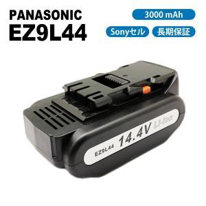 パナソニック EZ9L45 EZ9L44 EZ9L40 EY9L40 互換バッテリー 14.4V 3.0Ah 3000mAh サムスンセル 互換品|shopduo