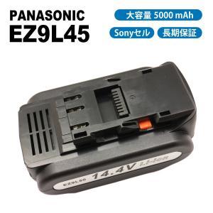 パナソニック EZ9L45 EZ9L44 EZ9L40 互換バッテリー 14.4V 5.0Ah 5000mAh サムスンセル 互換品|shopduo