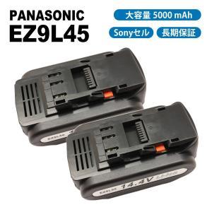 2個セット パナソニック EZ9L45 EZ9L44 EZ9L40 互換バッテリー 14.4V 5.0Ah 5000mAh サムスンセル 互換品|shopduo
