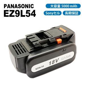 送料無料 パナソニック EZ9L54 EZ9L94ST 5000mAh 5.0Ah 18V 互換バッテリー EZ0L81対応 互換品|shopduo