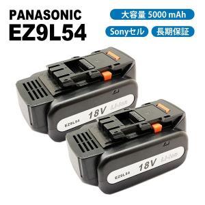 送料無料 2個セット パナソニック EZ9L54 EZ9L94ST 5000mAh 5.0Ah 18V 互換バッテリー EZ0L81対応 互換品|shopduo