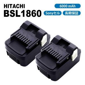 【送料無料】◆2個セット◆ 日立工機 Hitachi BSL1860 互換バッテリー 18.0V 6.0Ah 6000mAh サムスン社セル 互換品 充電器 / BSL1830 / BSL1840 / BSL1850|shopduo
