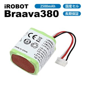 iRobot Braava ブラーバ 380シリーズ 互換バッテリー 380J 380T 371J Mint5200専用 2500mAh 7.2V 互換品|shopduo