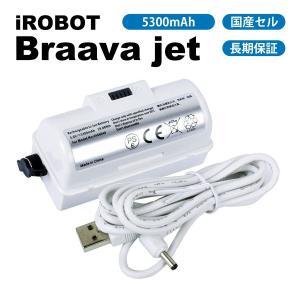 iRobot Braava jet240 241 244 245 ブラーバ ジェット 互換バッテリー 5300mAh USB充電 国産セル|shopduo