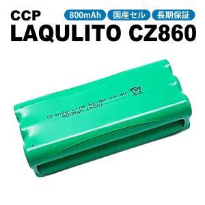 送料無料 CCP ラクリート CZ860 / CZ861 / CZC04 互換 バッテリー 国産セル / ラクリートバッテリー / EX-3237-00 互換品|shopduo