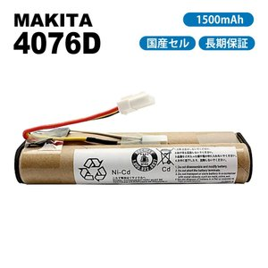 送料無料 マキタ 4076D 互換 バッテリー 1500mAh / 4046DW / 4076DW / 4076DWI / 4076DWR / 4076バッテリー|shopduo
