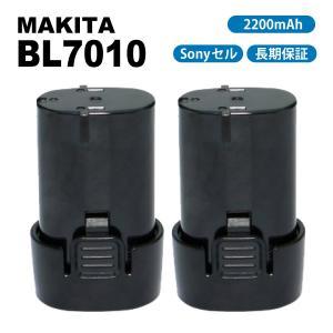 送料無料 2個セット マキタ MAKITA BL7010 互換バッテリー 7.2V 大容量 2.2Ah 2200mAh Sonyセル 互換品|shopduo