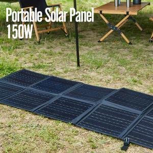 ソーラーパネル 150W 折り畳み式 高変換効率 18V USB出力 MC4端子 アメリカメーカーセル採用 単結晶シリコンパネル|shopduo