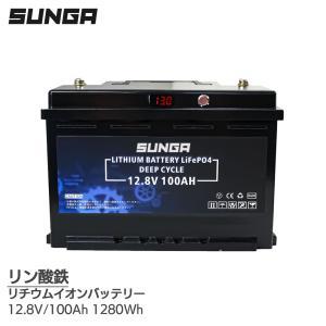 リチウムイオンバッテリー 12V 100Ah 電圧表示機能 BMS内蔵 直列 並列接続 急速充電対応 サブバッテリー ディープサイクル|shopduo