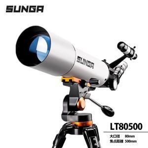SUNGA 天体望遠鏡 口径80mm 初心者 単眼鏡 スマホ撮影 キャリーバッグセット 屈折式 経緯...