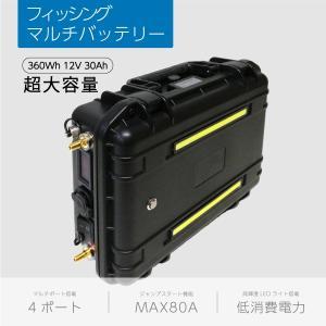ダイワ シマノ 電動リール用 バッテリー 超大容量 360Wh マルチ ポータブル電源 12V 30Ah 魚探 集魚灯 ジャンプスターター|shopduo
